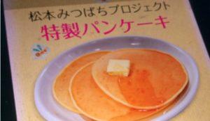 2015sweet_pancake